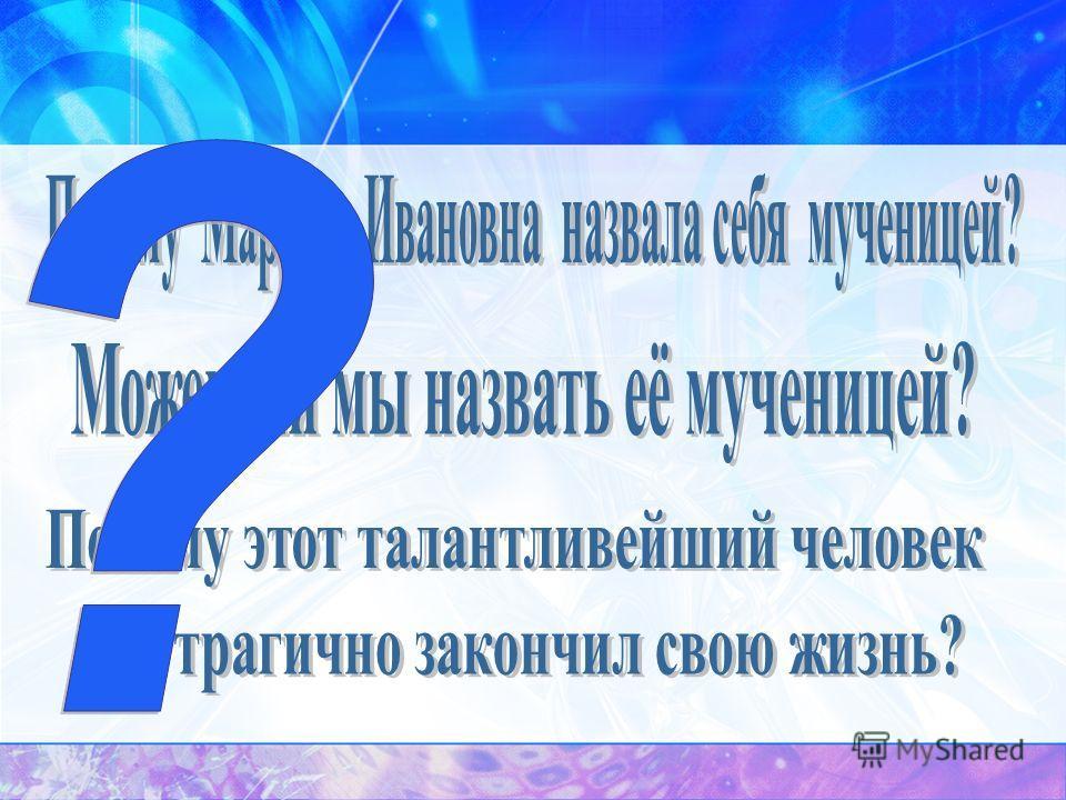 «И к имени моему «Марина» - прибавьте: МУЧЕНИЦА» М. Цветаева