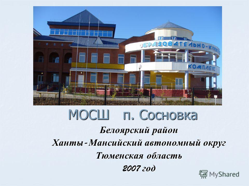 МОСШ п. Сосновка Белоярский район Ханты - Мансийский автономный округ Тюменская область 2007 год