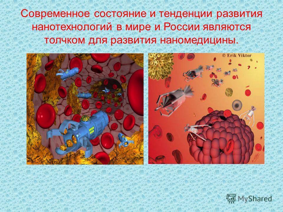 Современное состояние и тенденции развития нанотехнологий в мире и России являются толчком для развития наномедицины.