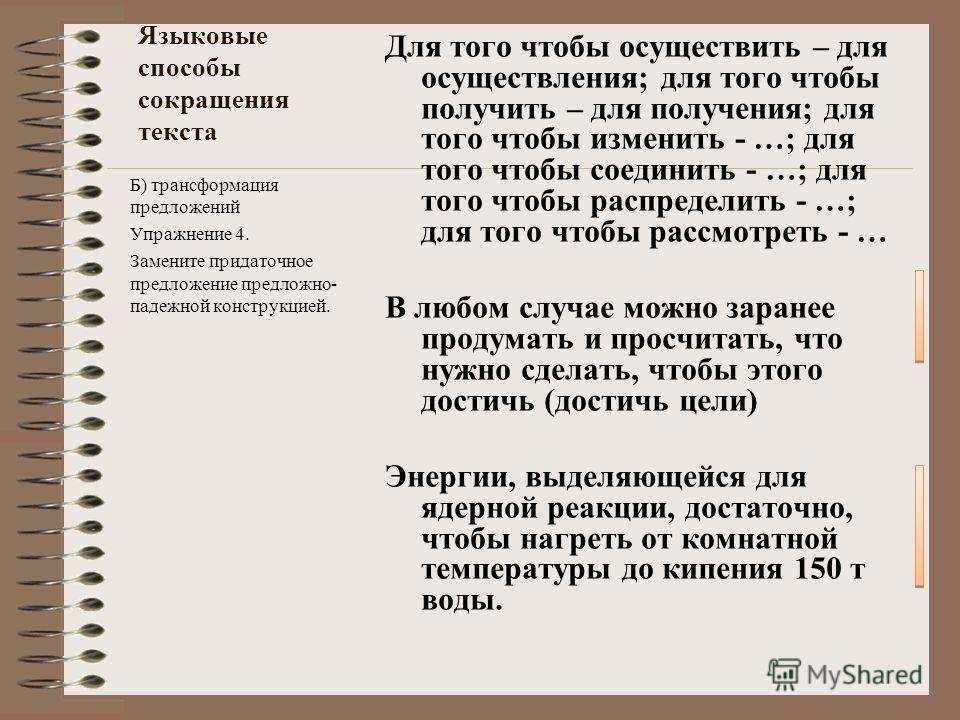 Языковые способы сокращения текста Дать подтверждение – подтвердить; привести доказательство – доказать; проводить исследование - …; совершать превращение - …; проявлять интерес - …; выдвинуть предположения - …; Процесс реакции – реакция; свойство уп