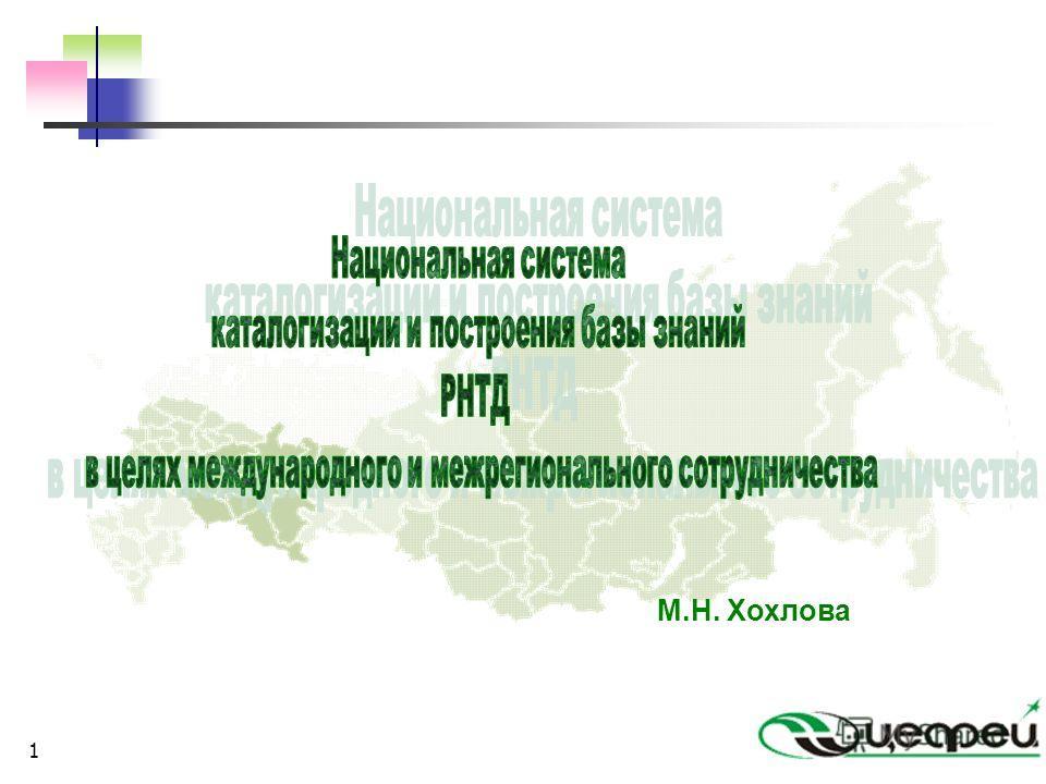 1 М.Н. Хохлова