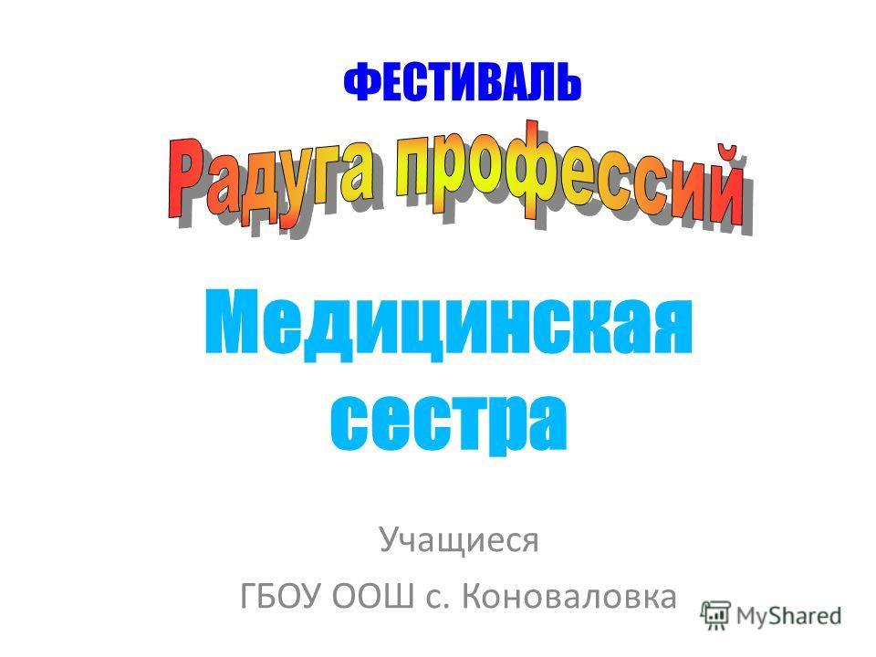 ФЕСТИВАЛЬ Медицинская сестра Учащиеся ГБОУ ООШ с. Коноваловка