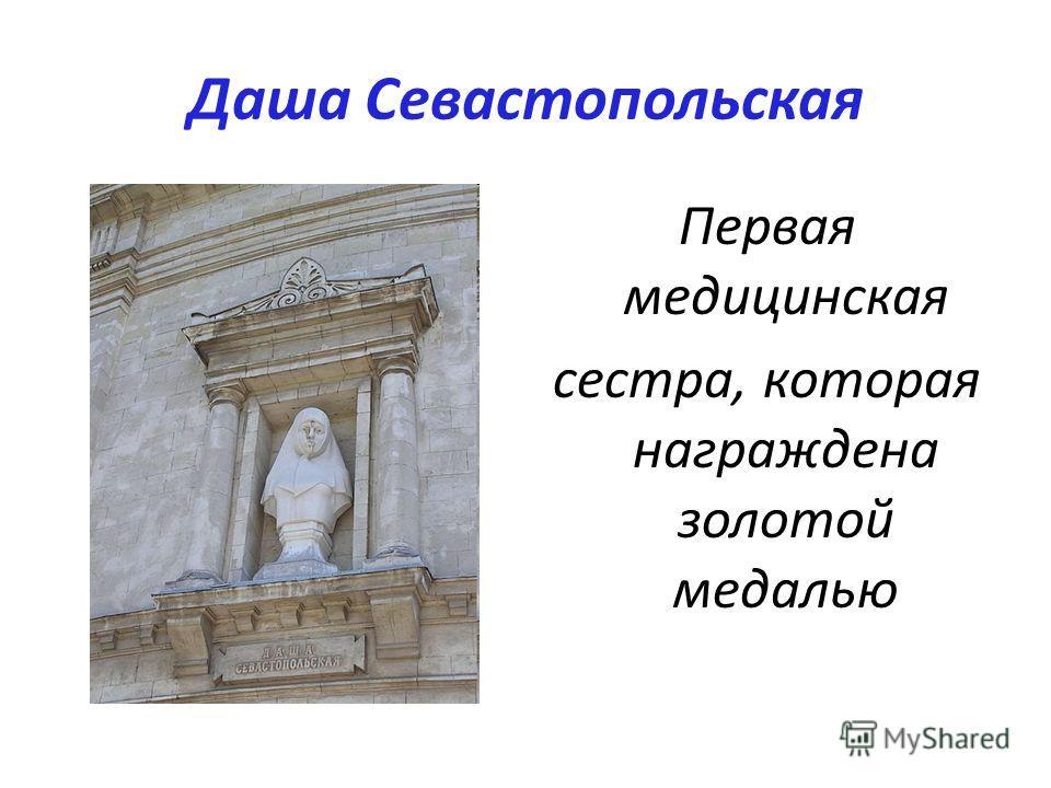 Даша Севастопольская Первая медицинская сестра, которая награждена золотой медалью