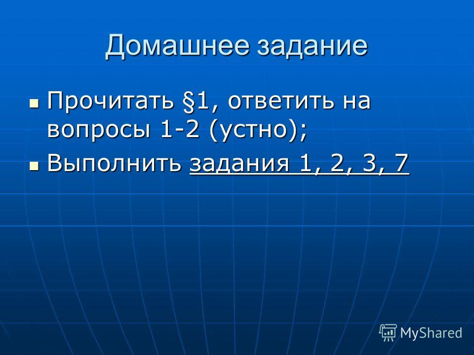 Домашнее задание Прочитать §1, ответить на вопросы 1-2 (устно); Прочитать §1, ответить на вопросы 1-2 (устно); Выполнить задания 1, 2, 3, 7 Выполнить задания 1, 2, 3, 7