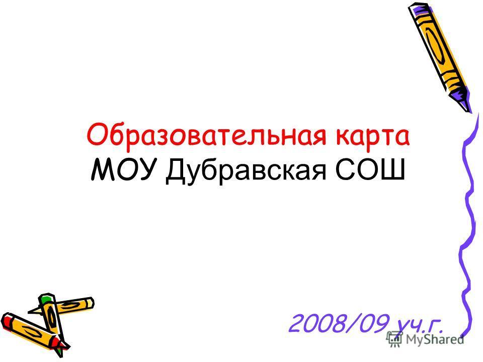 Образовательная карта МОУ Дубравская СОШ 2008/09 уч.г.