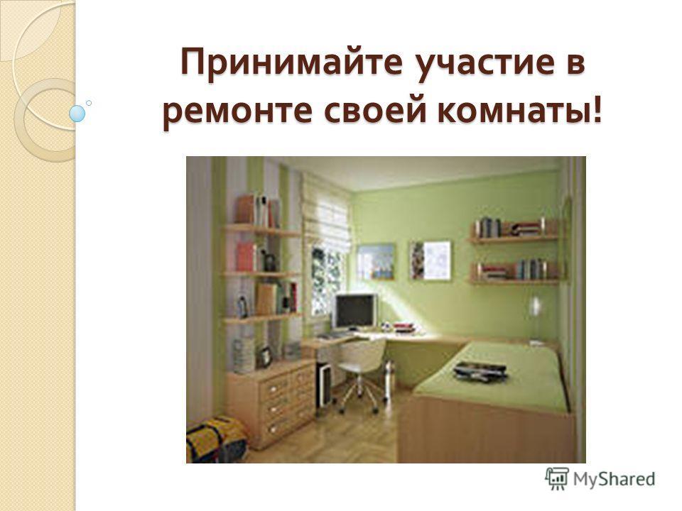 Принимайте участие в ремонте своей комнаты !