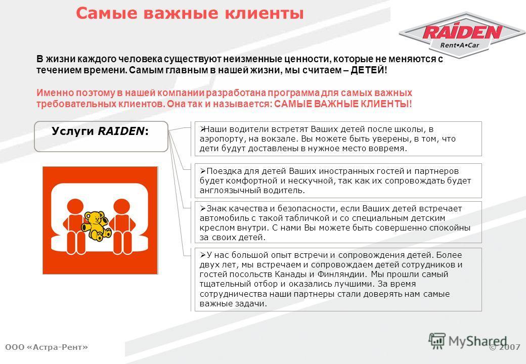 © Москва, 2007 © 2007ООО «Астра-Рент» Услуги RAIDEN: Наши водители встретят Ваших детей после школы, в аэропорту, на вокзале. Вы можете быть уверены, в том, что дети будут доставлены в нужное место вовремя. Знак качества и безопасности, если Ваших де