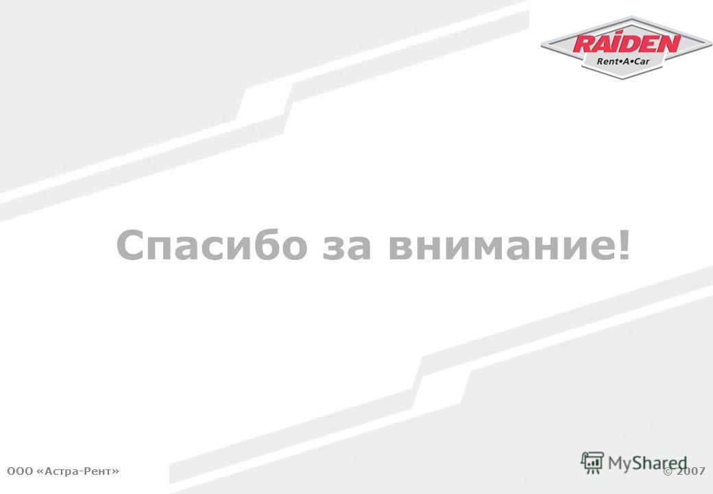 © Москва, 2007 © 2007ООО «Астра-Рент» Спасибо за внимание!