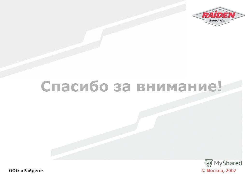 © Москва, 2007 OOO «Райден» Спасибо за внимание!