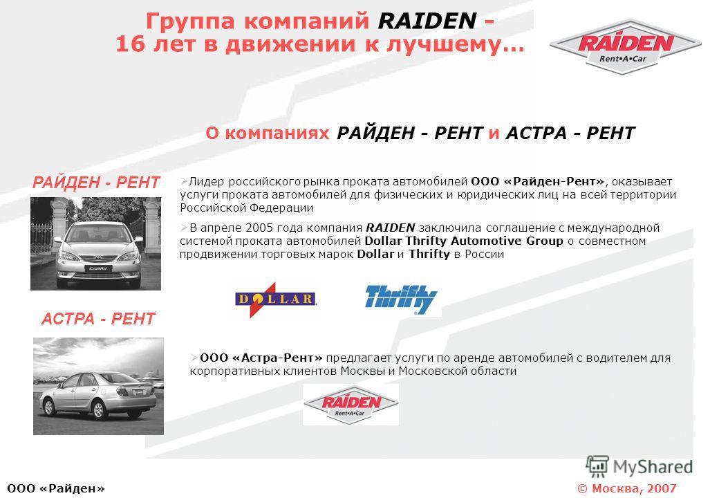 © Москва, 2007 OOO «Райден» Лидер российского рынка проката автомобилей ООО «Райден-Рент», оказывает услуги проката автомобилей для физических и юридических лиц на всей территории Российской Федерации В апреле 2005 года компания RAIDEN заключила согл
