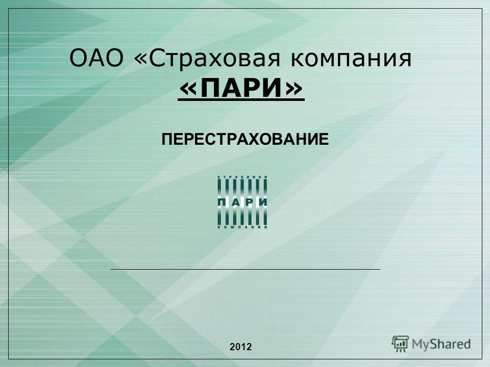 ОАО «Страховая компания «ПАРИ» ПЕРЕСТРАХОВАНИЕ 2012