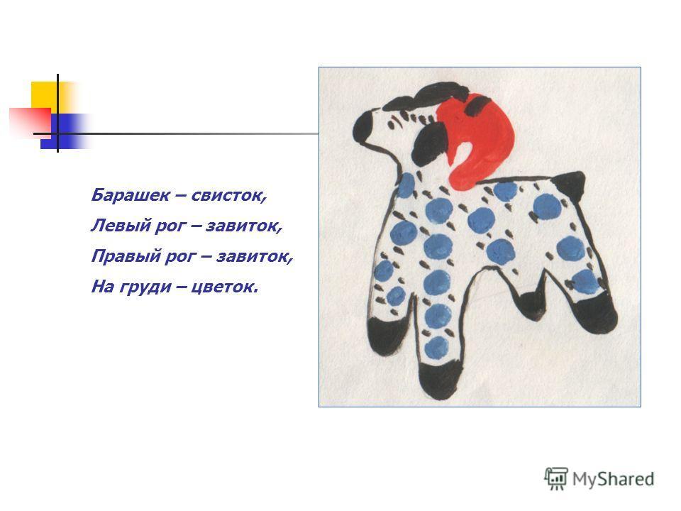 Барашек – свисток, Левый рог – завиток, Правый рог – завиток, На груди – цветок.