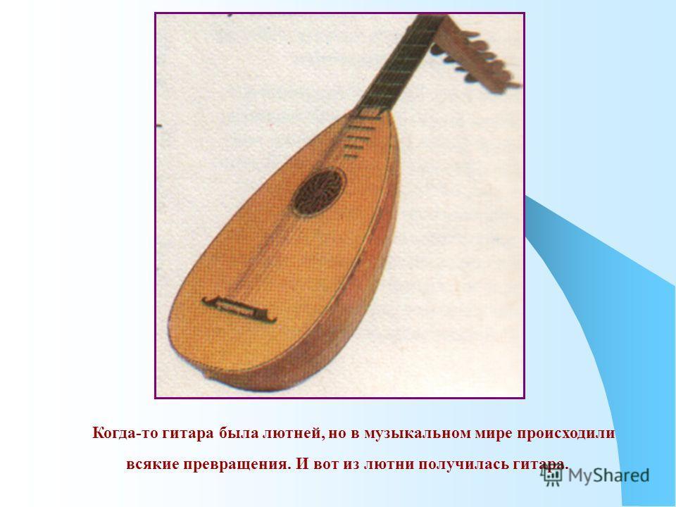 Когда-то гитара была лютней, но в ...: www.myshared.ru/slide/739837