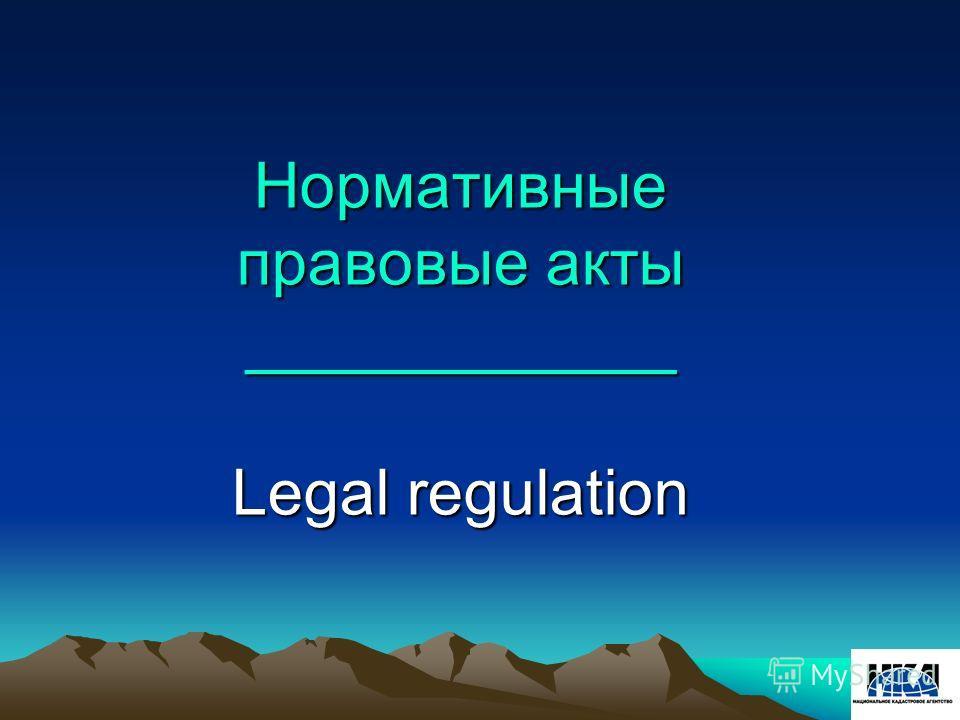 Нормативные правовые акты ____________ Legal regulation