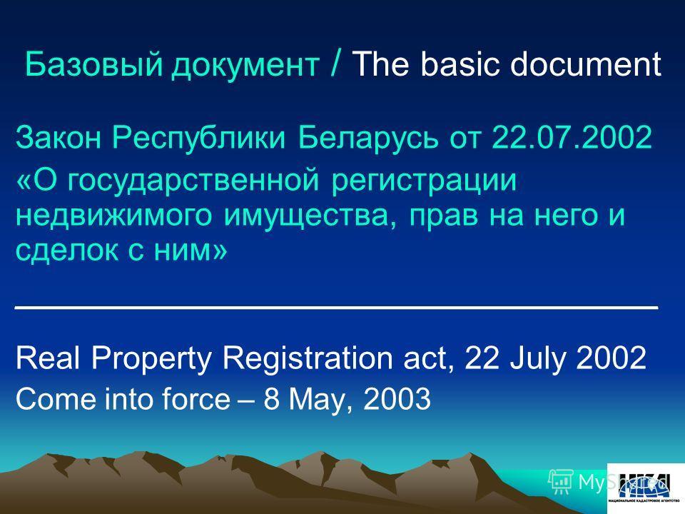 Базовый документ / The basic document Закон Республики Беларусь от 22.07.2002 «О государственной регистрации недвижимого имущества, прав на него и сделок с ним» ____________________________________ Real Property Registration act, 22 July 2002 Come in