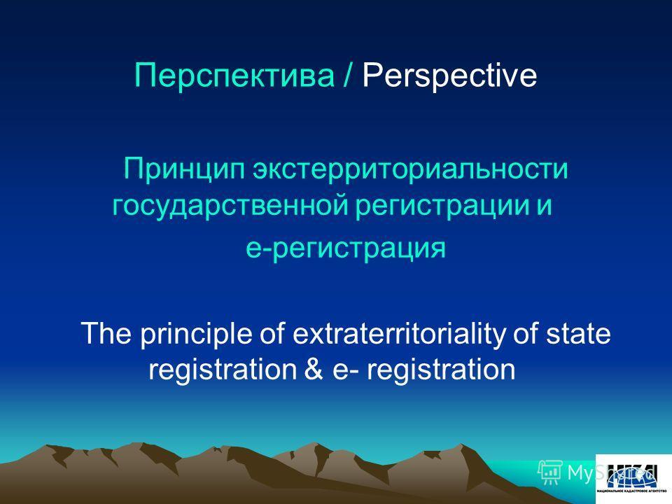 Перспектива / Perspective Принцип экстерриториальности государственной регистрации и е-регистрация The principle of extraterritoriality of state registration & е- registration