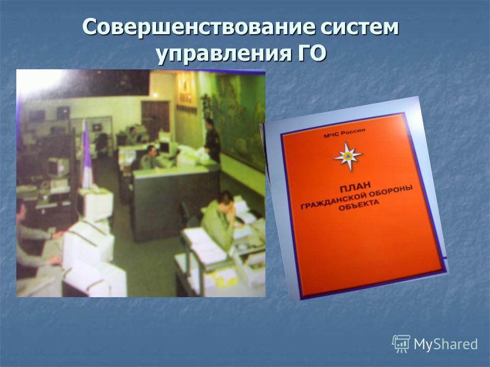 Совершенствование систем управления ГО