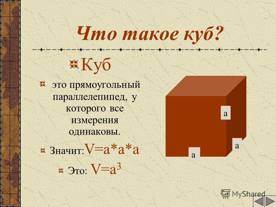 Как найти объем прямоугольного параллелепипеда? Чтобы найти объем прямоугольного параллелепипеда, надо его длину умножить на ширину и на высоту. V= abc a b с