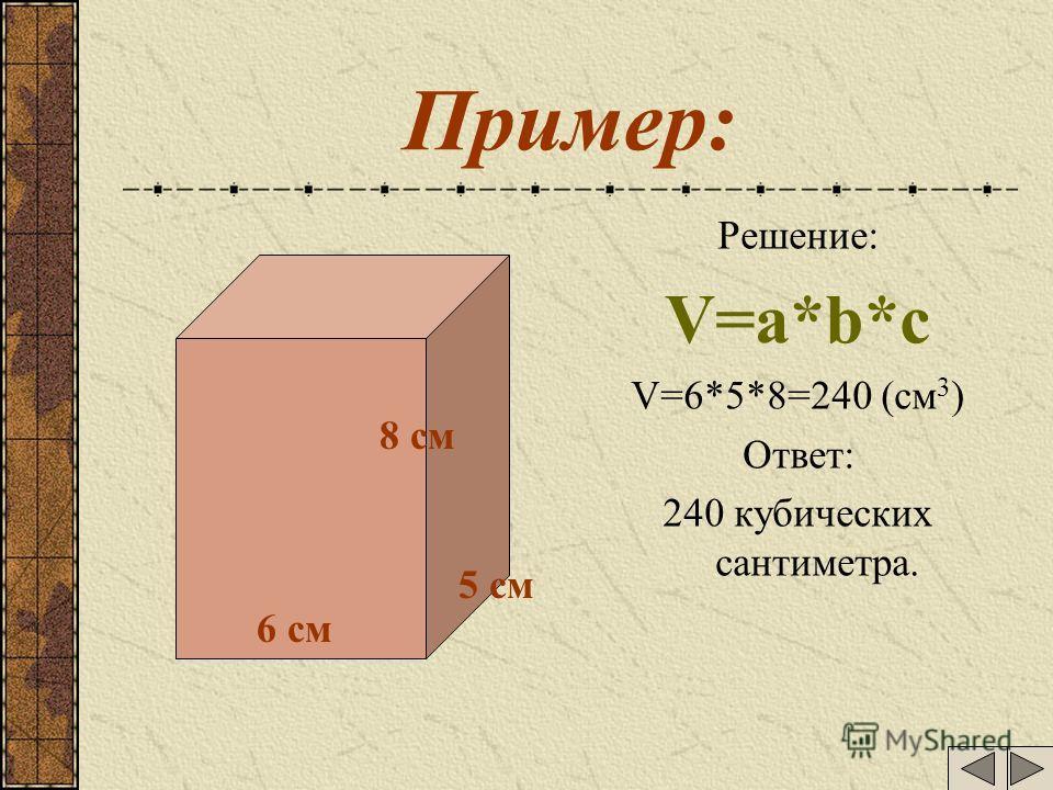 В каких единицах измеряется объем? кубический миллиметр (мм 3 ) кубический сантиметр (см 3 ) кубический дециметр ( дм3 ) кубический метр (м 3 ) кубический километр (км 3 )