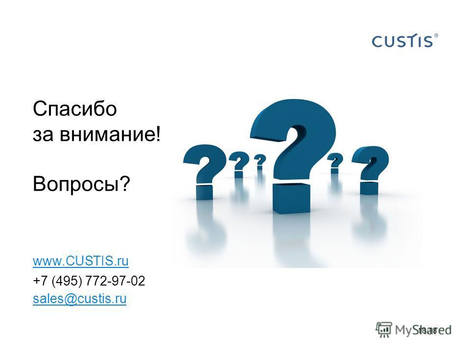 Спасибо за внимание! Вопросы? www.CUSTIS.ru +7 (495) 772-97-02 sales@custis.ru 18/18