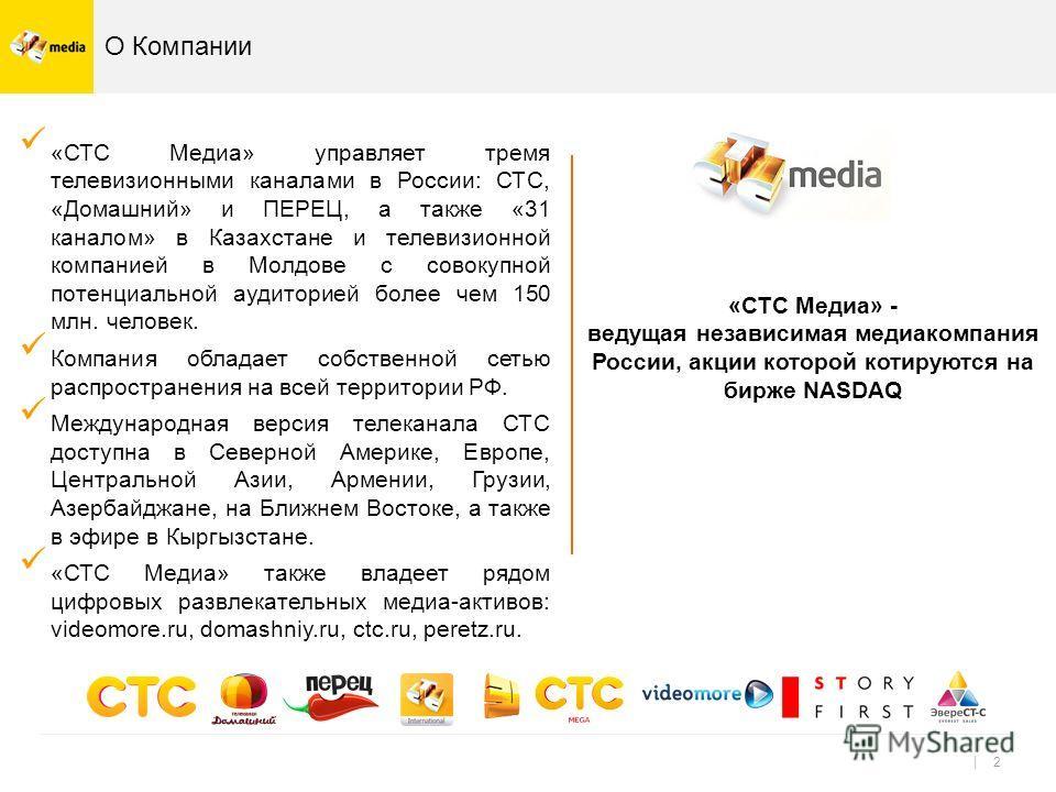 |2|2 О Компании «СТС Медиа» управляет тремя телевизионными каналами в России: СТС, «Домашний» и ПЕРЕЦ, а также «31 каналом» в Казахстане и телевизионной компанией в Молдове с совокупной потенциальной аудиторией более чем 150 млн. человек. Компания об