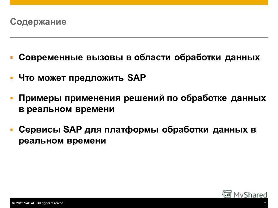 ©2012 SAP AG. All rights reserved.2 Содержание Современные вызовы в области обработки данных Что может предложить SAP Примеры применения решений по обработке данных в реальном времени Сервисы SAP для платформы обработки данных в реальном времени