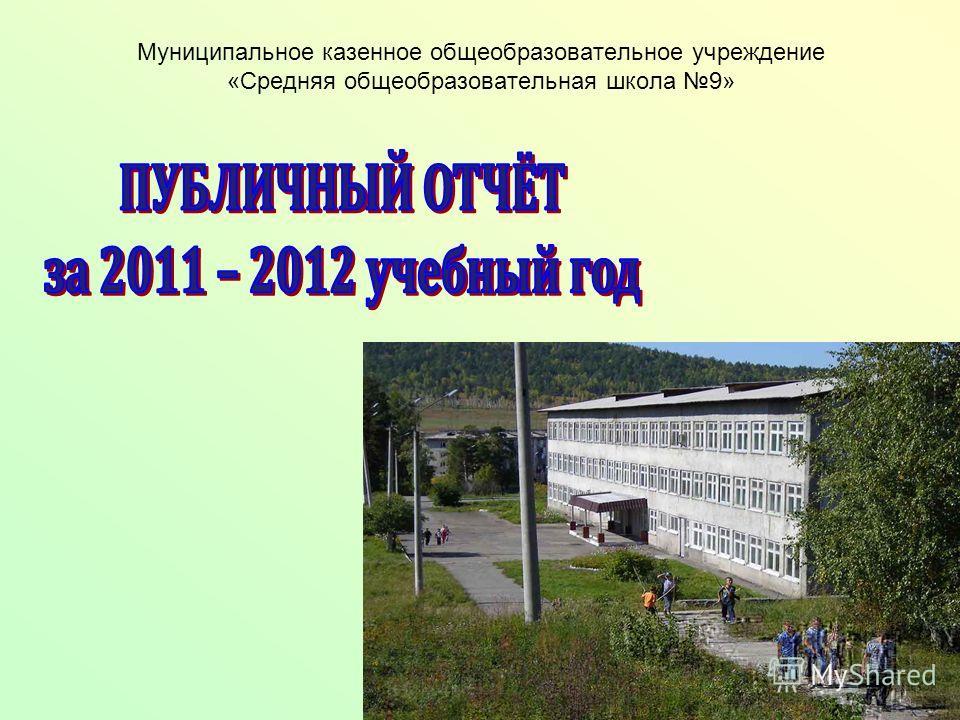 Муниципальное казенное общеобразовательное учреждение «Средняя общеобразовательная школа 9»