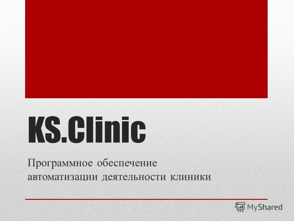 KS.Clinic Программное обеспечение автоматизации деятельности клиники