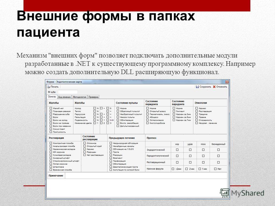 Внешние формы в папках пациента Механизм внешних форм позволяет подключать дополнительные модули разработанные в.NET к существующему программному комплексу. Например можно создать дополнительную DLL расширяющую функционал.