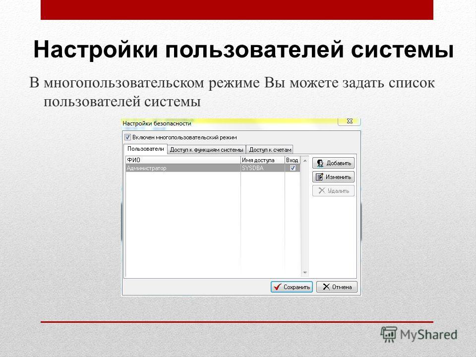 Настройки пользователей системы В многопользовательском режиме Вы можете задать список пользователей системы