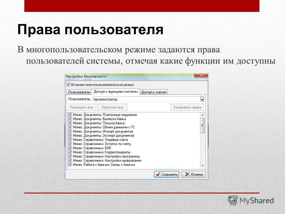 Права пользователя В многопользовательском режиме задаются права пользователей системы, отмечая какие функции им доступны