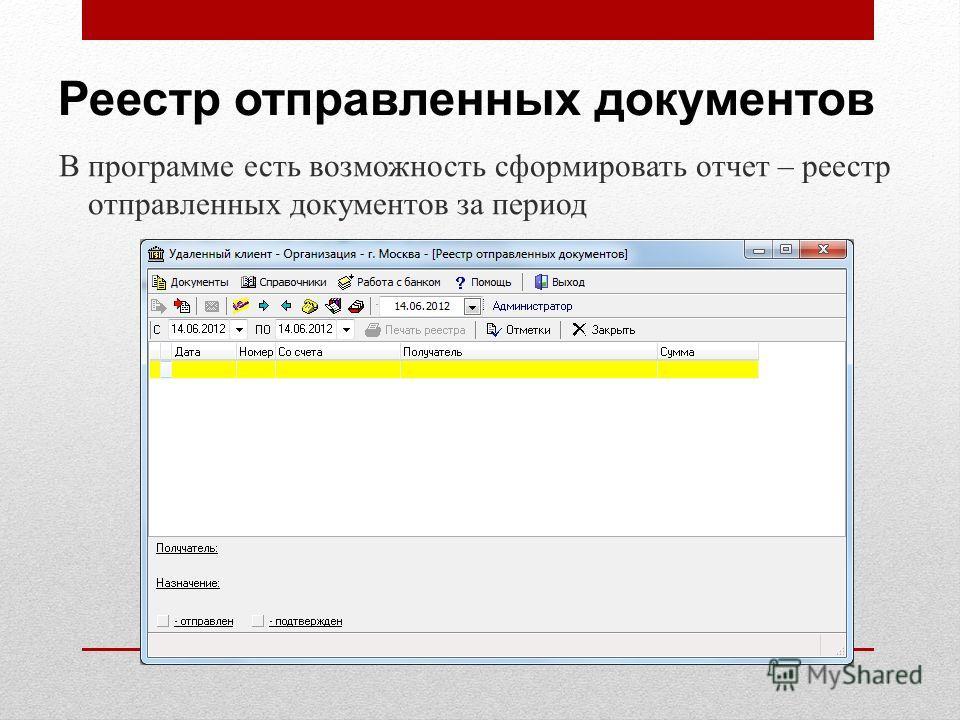 Реестр отправленных документов В программе есть возможность сформировать отчет – реестр отправленных документов за период