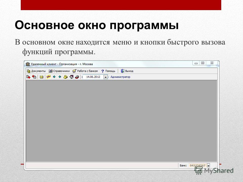Основное окно программы В основном окне находится меню и кнопки быстрого вызова функций программы.