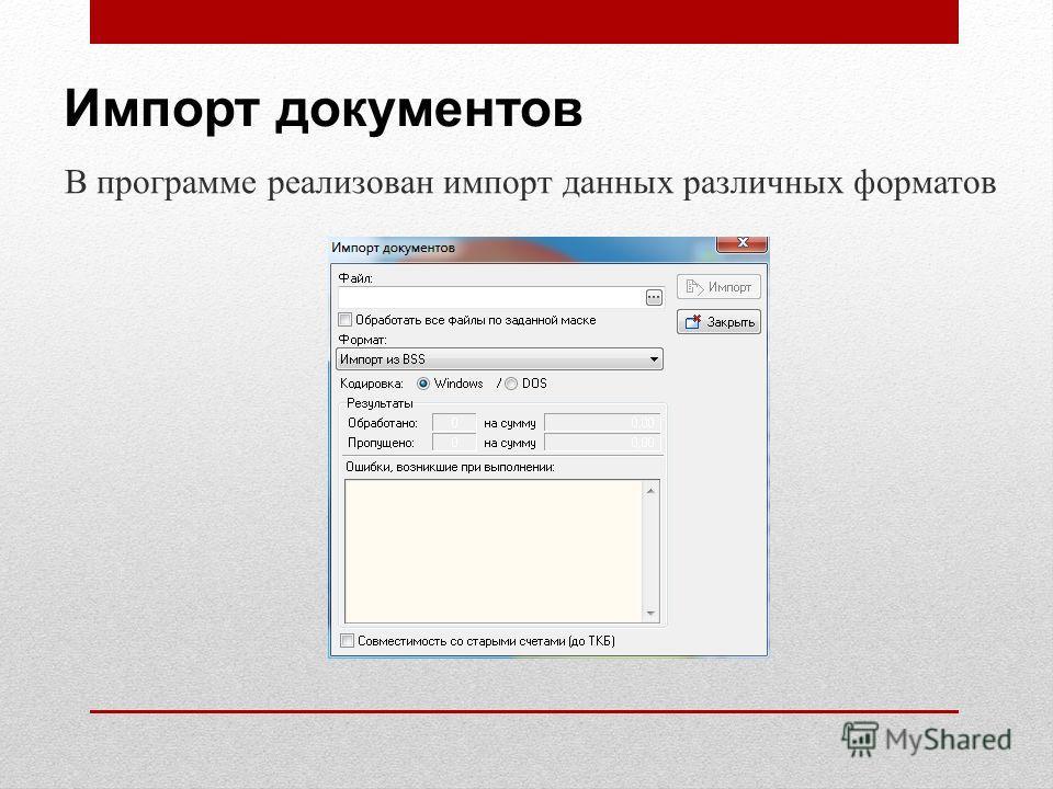 Импорт документов В программе реализован импорт данных различных форматов