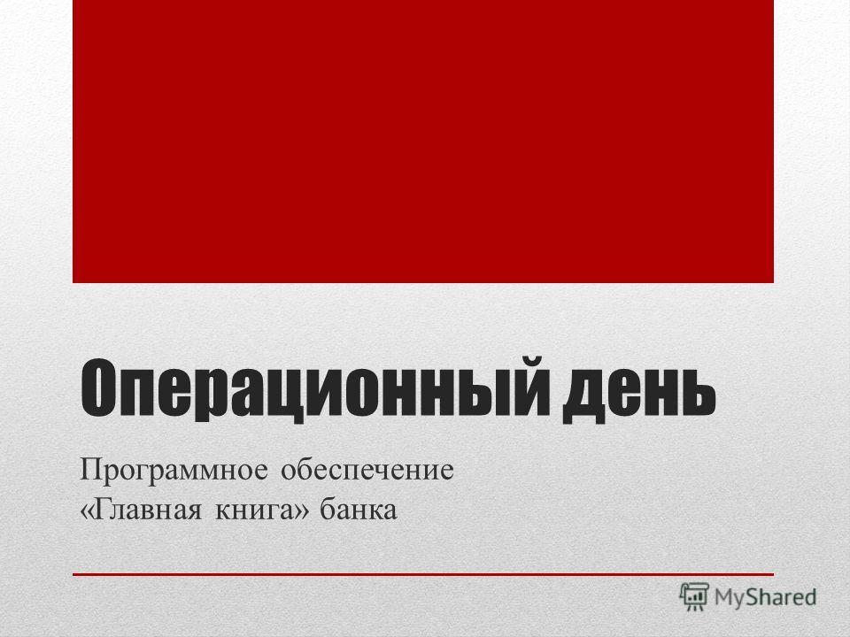 Операционный день Программное обеспечение «Главная книга» банка