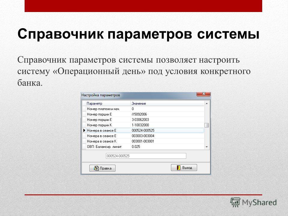 Справочник параметров системы Справочник параметров системы позволяет настроить систему «Операционный день» под условия конкретного банка.