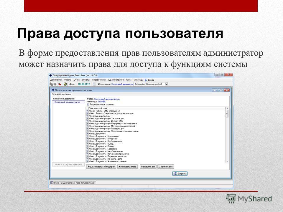 Права доступа пользователя В форме предоставления прав пользователям администратор может назначить права для доступа к функциям системы
