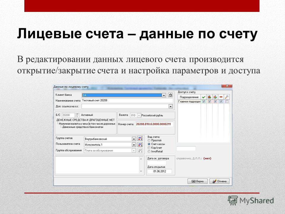 Лицевые счета – данные по счету В редактировании данных лицевого счета производится открытие/закрытие счета и настройка параметров и доступа