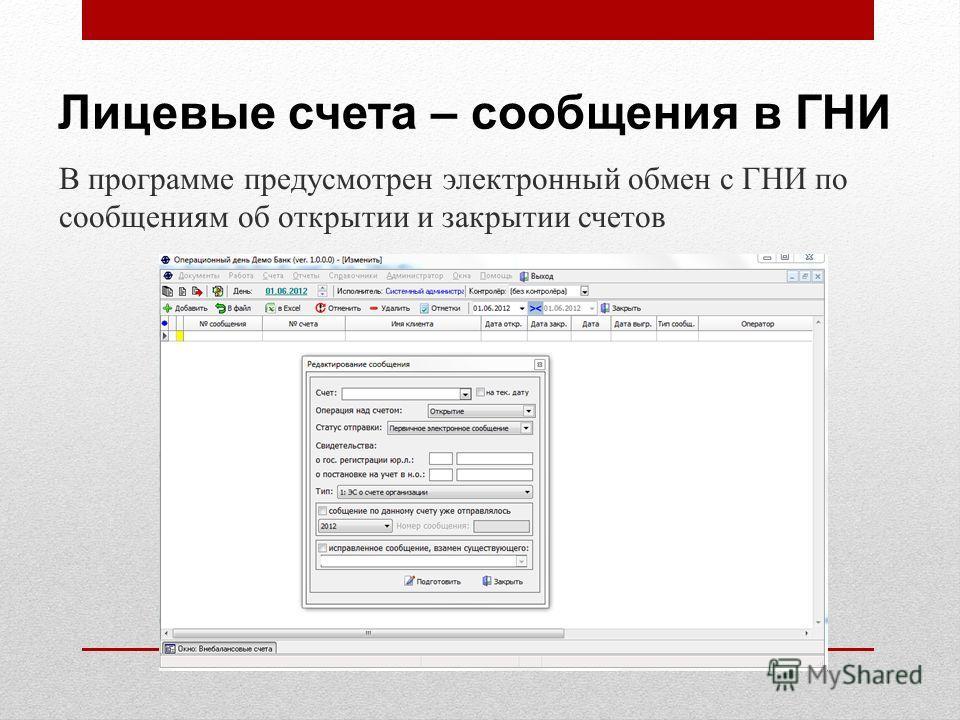 Лицевые счета – сообщения в ГНИ В программе предусмотрен электронный обмен с ГНИ по сообщениям об открытии и закрытии счетов