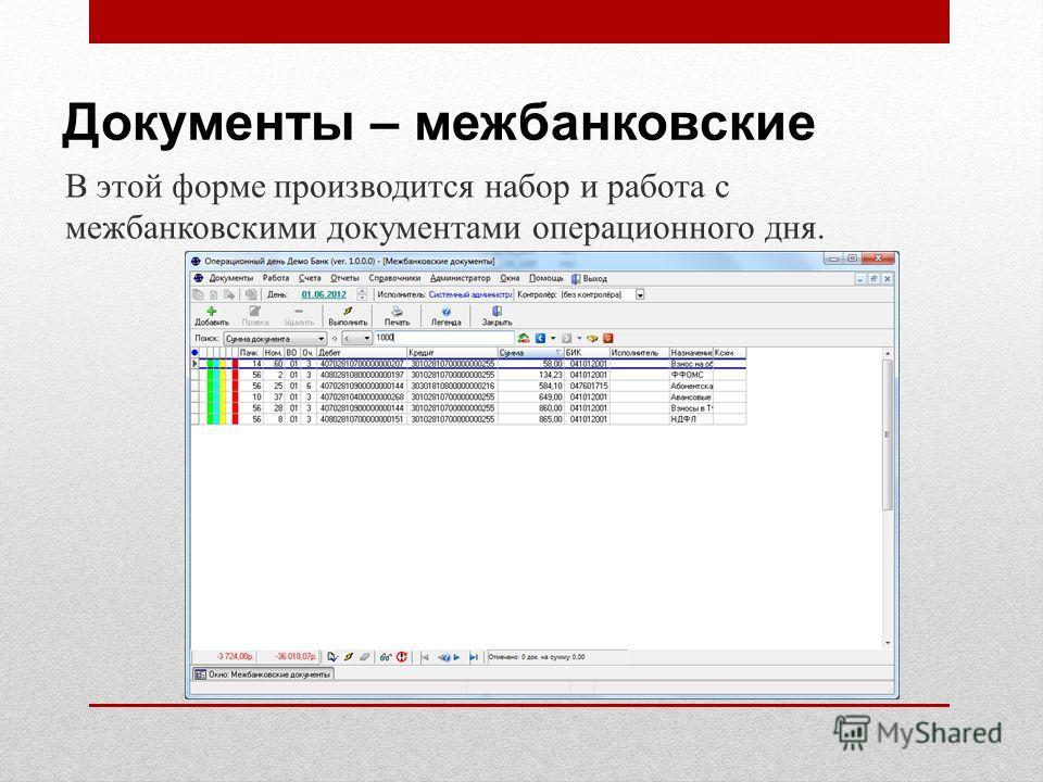 Документы – межбанковские В этой форме производится набор и работа с межбанковскими документами операционного дня.