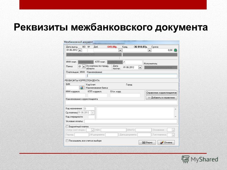 Реквизиты межбанковского документа