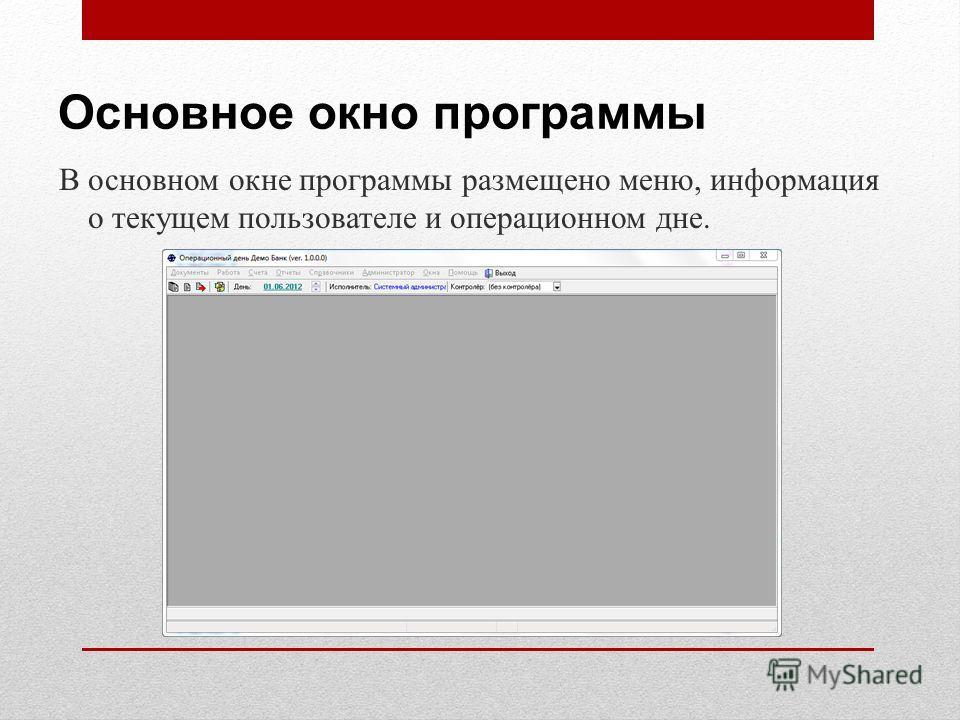 Основное окно программы В основном окне программы размещено меню, информация о текущем пользователе и операционном дне.