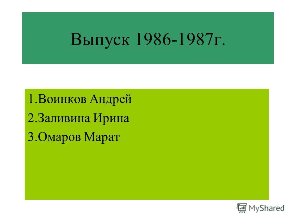 Выпуск 1986-1987г. 1.Воинков Андрей 2.Заливина Ирина 3.Омаров Марат