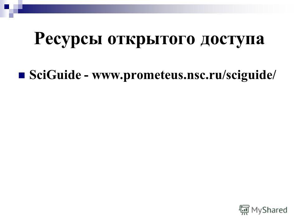 Ресурсы открытого доступа SciGuide - www.prometeus.nsc.ru/sciguide/