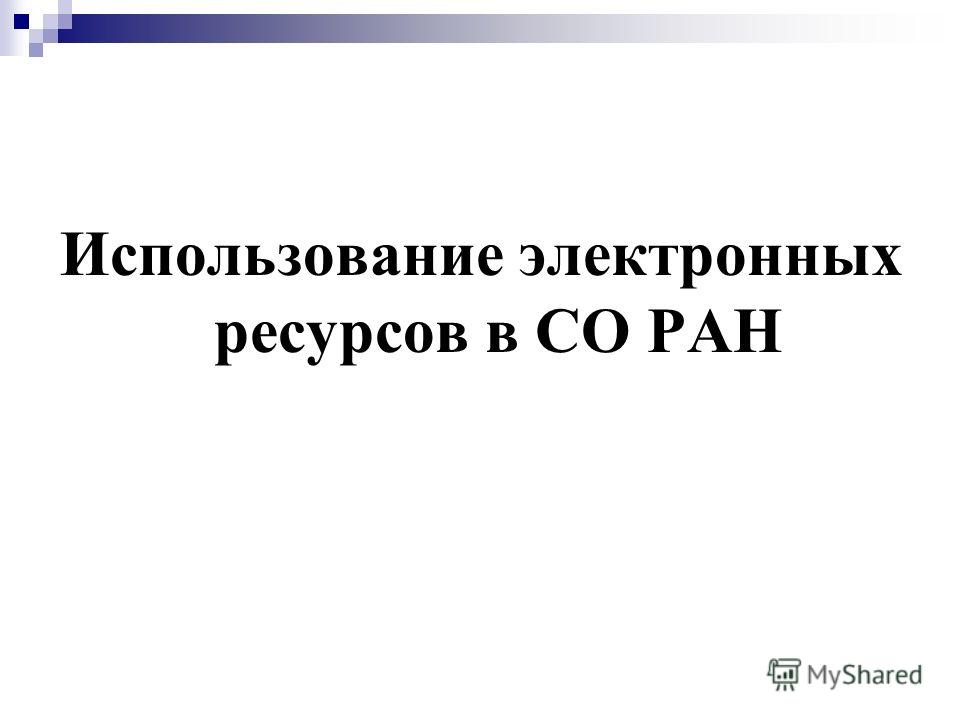Использование электронных ресурсов в СО РАН