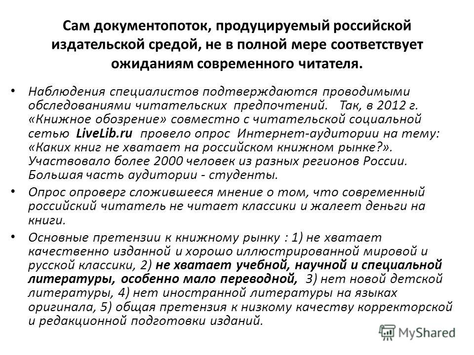 Сам документопоток, продуцируемый российской издательской средой, не в полной мере соответствует ожиданиям современного читателя. Наблюдения специалистов подтверждаются проводимыми обследованиями читательских предпочтений. Так, в 2012 г. «Книжное обо