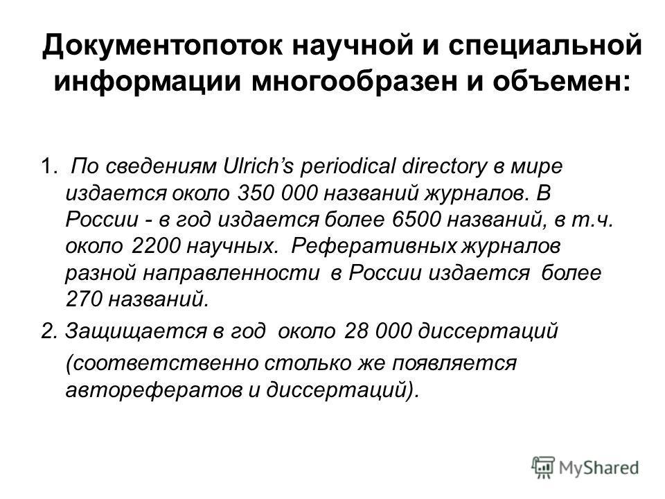 Документопоток научной и специальной информации многообразен и объемен: 1. По сведениям Ulrichs periodical directory в мире издается около 350 000 названий журналов. В России - в год издается более 6500 названий, в т.ч. около 2200 научных. Реферативн