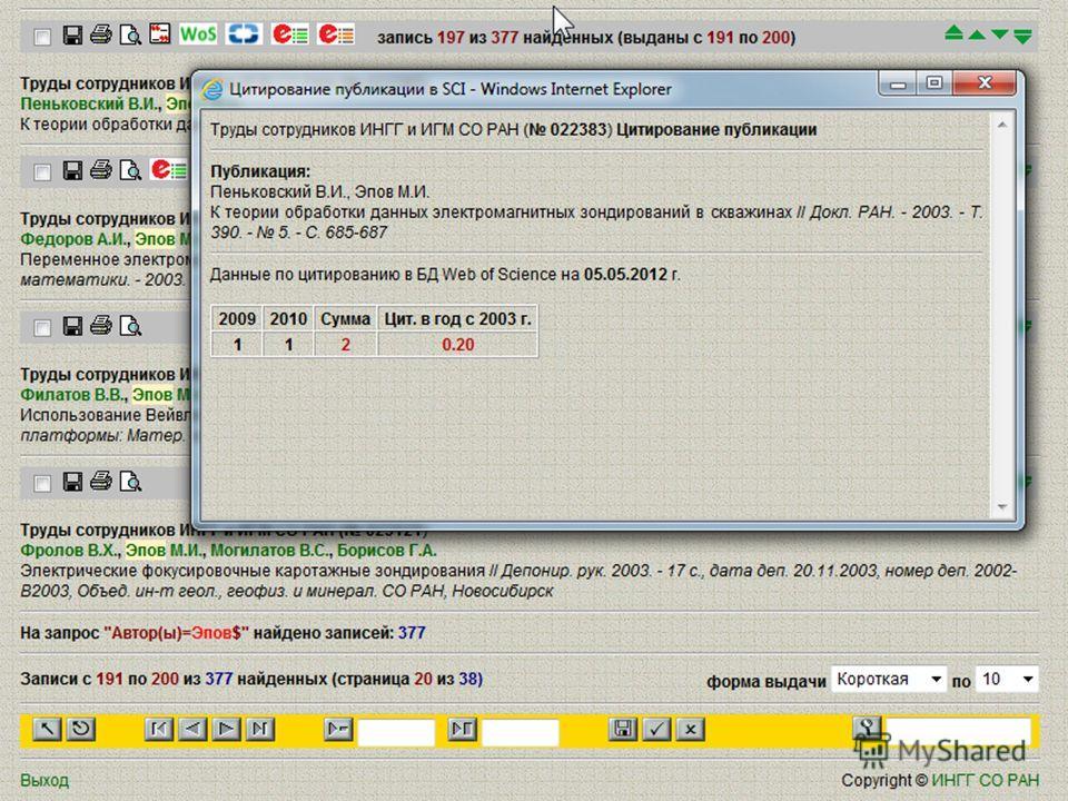 16.05.2012 Новые электронные технологии в информационном обслуживании..., Красноярск - оз.Шира, 1-5 июля 2013 г.