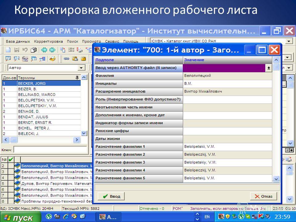 Корректировка вложенного рабочего листа Новые электронные технологии в информационном обслуживании..., Красноярск - оз.Шира, 1-5 июля 2013 г.