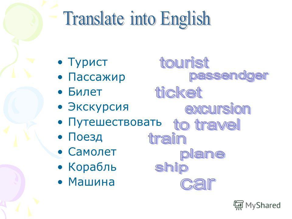 Турист Пассажир Билет Экскурсия Путешествовать Поезд Самолет Корабль Машина
